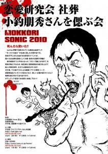 恋愛研究会 社葬 小釣朋秀さんを偲ぶ会 〜MOKKORI SONIC 2010〜